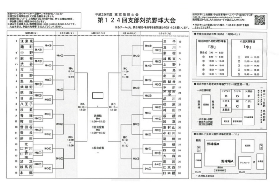 トーナメント表.png